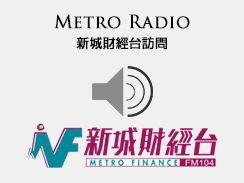 電台訪問Radio