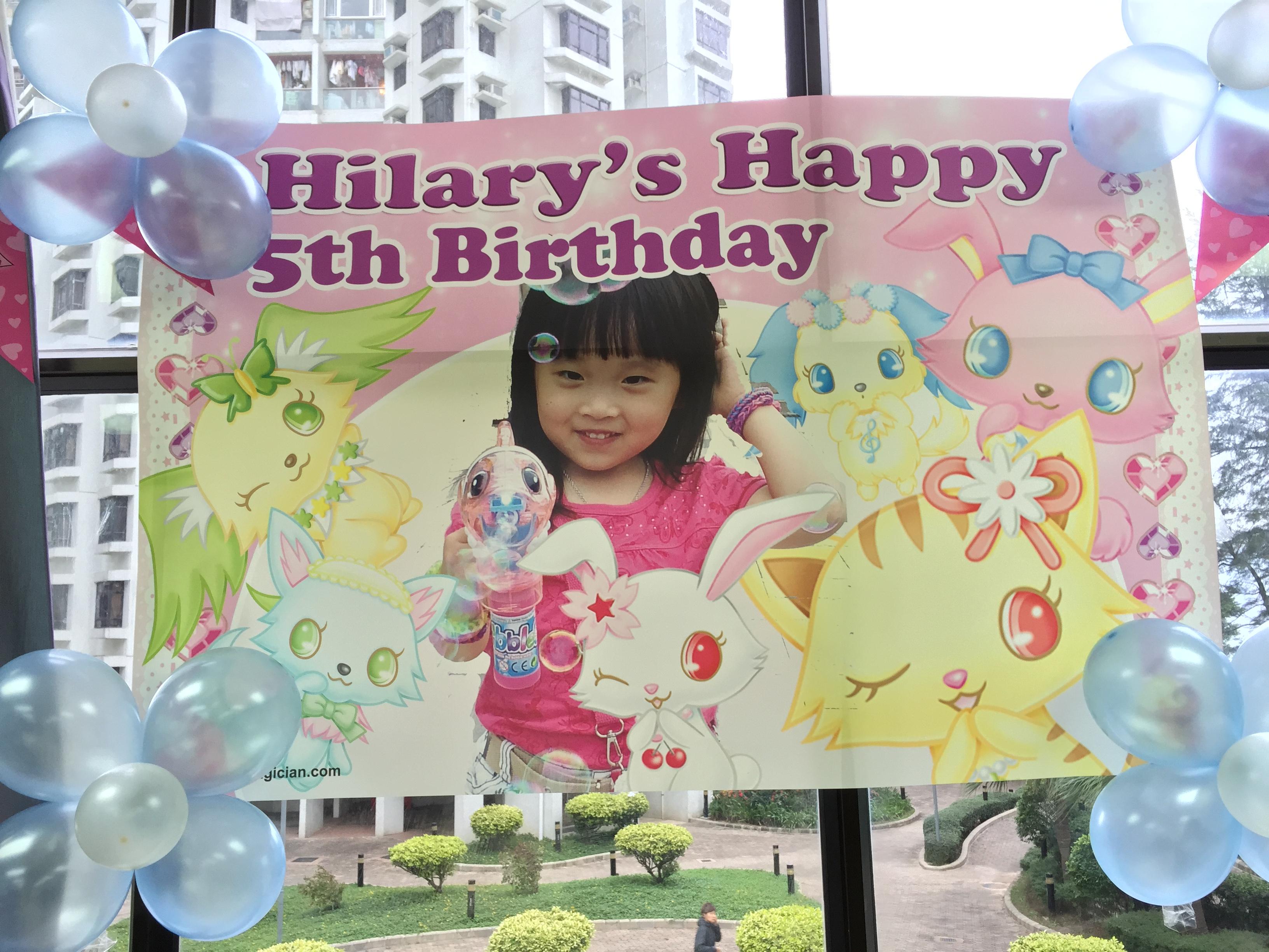 生日派對橫額設計(香港) Birthday Party Banner