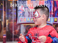 生日派對BirthdayParty