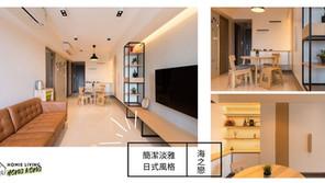 【室內設計案例】簡潔淡雅,寧靜放鬆,日式風格家居帶來你所嚮往的家居氛圍