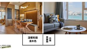 【室內設計案例】一家四口安樂窩@北角英麗閣 心思設計增添家庭凝聚力