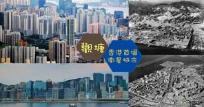 觀塘區,香港首個衛星城市,在香港的發展史上也佔有重要的一席