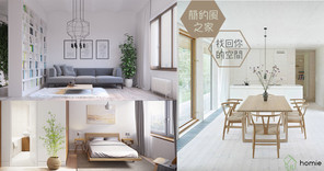 愛上簡單的空間 -如何打造簡約的家