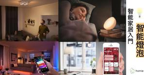 智能家居入門產品-智能燈泡