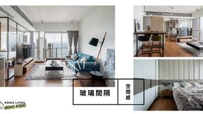 【室內設計作品】覺得空間侷促?玻璃間隔造就開揚舒適,空間感大增的家居