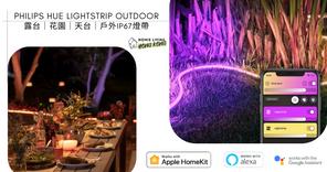 【智能燈新上架】有露台花園就不要錯過最完美的燈光 -  Philips Hue Lightstrip Outdoor 戶外燈帶