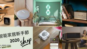 【Homie智能家居新手節2020】一覽最抵價智能家居產品選擇