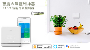 開箱冷氣控制智能神器 - Tado Smart AC Control, 還支援Apple HomeKit