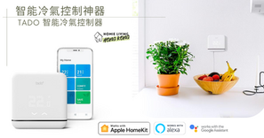 開箱冷氣控制智能神器 - Tado Smart AC Control, 還支援Apple HomeKit
