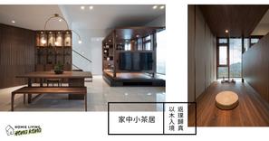 【室內設計作品】引亭入室,以木入境,透過自然的氣息返璞歸真,讓你放慢急躁的城市節奏