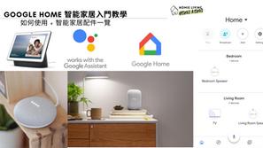 【Google Home智能家居入門教學】介紹如何使用Google Nest智能音響和Google Home功能