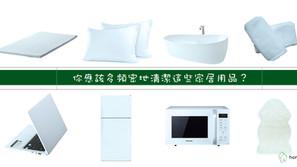 潔癖或懶惰-你應該多頻密地清潔家居?
