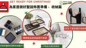 【🎄準備好聖誕家居佈置🎄收納篇】裝飾屋企前,做好收納,推介20件充滿質感的收納好物。