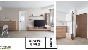【室內設計案例】為退休生活貼身打造的「銀髮族家居」