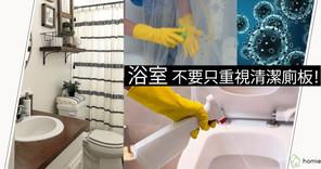 原來廁板未必是浴室最多有害細菌的!