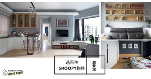 【室內設計案例】Snoopy狂迷將過百件的Snoopy物件佈滿家居也盡然有序!