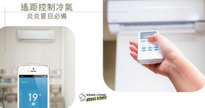 【智能家居101】炎炎夏日,輕鬆遙距控制家中冷氣