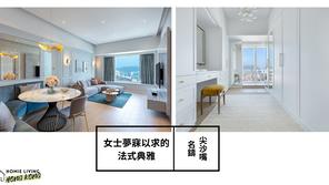 【室內設計案例】彷如Lady M 貴族茶室 二人獨享的法式典雅家居