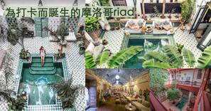 為打卡而誕生的摩洛哥傳統住宅riad