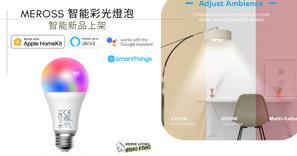 【智能家居最新產品推介】Meross又有新產品了-最平兼容Apple HomeKit 的智能燈泡