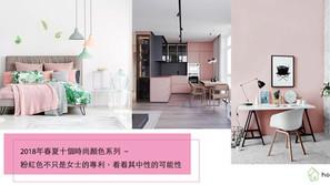 粉紅色只是女士的專利?看看粉紅色如何創造一個更中性的家居!
