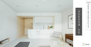白色,為什麼是你家居設計的首選?是有原因的!