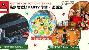 【🎄準備好聖誕 HOME PARTY 🎄遊戲篇】朋友上來屋企有咩玩?
