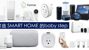 打造你智能家居的Baby step