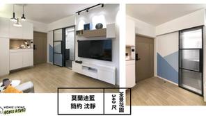 【室內設計案例】活用設計智慧 將 340 尺小單位改造成二人舒適安樂窩