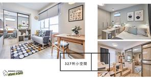 【室內設計作品】327呎雖小,設計師將兩個睡房融合後,為屋主帶來真正舒適療癒的家居空間。