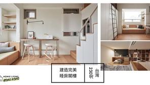 【小家居不是香港的專利】只有230呎,卻有3.3米樓高的台灣小家居,完美建造睡房閣樓!