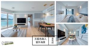 【室內設計案例】巧用鞋櫃房修正鑽石型廳,將家居融入窗外海景,營造舒適和諧氛圍