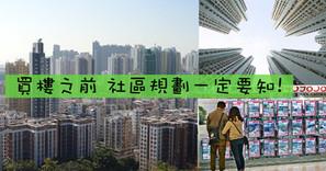 買樓除了買層樓,總買埋社區的設施和環境,所以社區規劃一定要知!