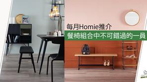 【每月Homie推介】長凳才是您飯廳中最靈活的一員