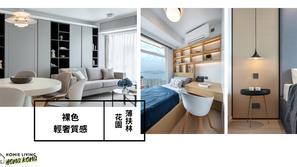 【室內設計案例】薄扶林花園超寬敞家居 裸色運用令室內格調加倍昇華