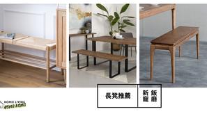 【買長凳攻略】飯廳中最靈活的一員 - 不同尺寸長凳推薦