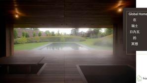 凡世中的一片靜土-瑞士日內瓦的冥想亭