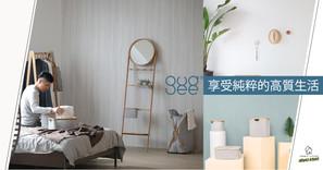來自台灣的生活品牌Gudee,以獨特設計和質感讓您享受純粹的高質優雅家居生活