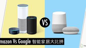 【智能家居大比拼】Amazon Echo Vs Google Home - 你應該揀邊個?