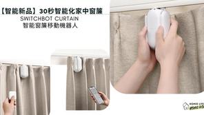 【智能家居新品推介】SwitchBot Curtain 智能窗簾使用功能介紹 - 不用換窗簾軌也能智能化窗簾