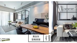 【室內設計案例】年輕夫婦與毛孩的黑白灰型格家居
