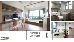 【室內設計案例】客廳日式榻榻米+浴室日式浸缸,感受日式風在港落地的家居設計