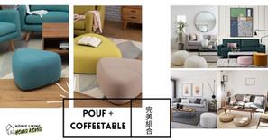 【客廳另一完美組合】覺得客廳悶悶的,換個茶几+地凳,感覺唔同曬!