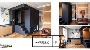 【小家居不是香港的專利】巴黎340呎的時尚又復古小單位 - 將睡眠和儲物融為一體