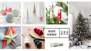 【2020非傳統聖誕樹佈置攻略】復古·暖意·簡約·可愛聖誕樹裝飾靈感