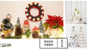 【2020聖誕家居佈置攻略】不能錯過的小家居聖誕裝飾佈置靈感