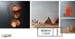 【台灣職人手作】用台灣原⽊塑造出獨一無二,純粹天然的家居好物!