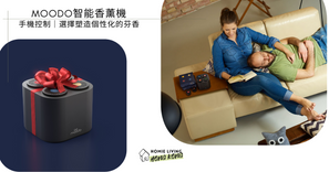 【智能新品預售】開箱Moodo智能香薰機,無需精油和蠟燭,塑造個性化的香氣