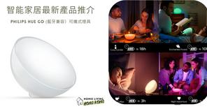 【智能家居最新產品推介】可以帶去Camping ,又可以做小夜燈或家中氛圍燈的Philips Hue Go (藍牙兼容)