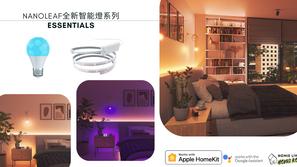 【智能新品推介】最強氛圍燈Nanoleaf推出全新Essentials智能燈系列